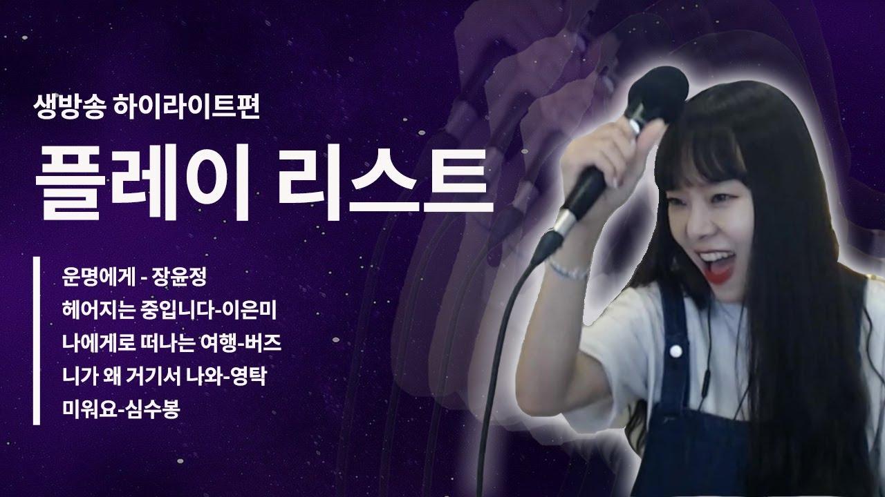 7월 생방송 라이브 플레이 리스트