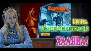 видео Играть в новые игры Вулкан