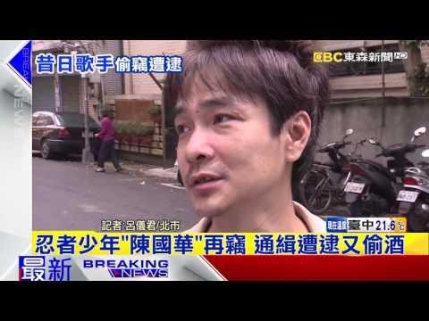 最新》忍者少年「陳國華」再竊 通緝遭逮又偷酒 - YouTube