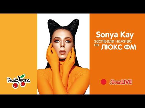 Sonya Kay заспівала наживо на Люкс ФМ #ЛюксLIVE