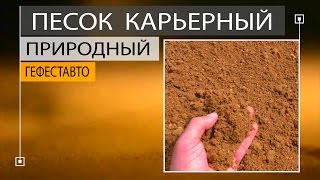 Карьерный песок. Поставка природного карьерного песка компаниям и частникам.(Карьерный песок. Поставка природного карьерного песка компаниям и частникам. Природный песок имеет широча..., 2015-10-10T11:33:13.000Z)