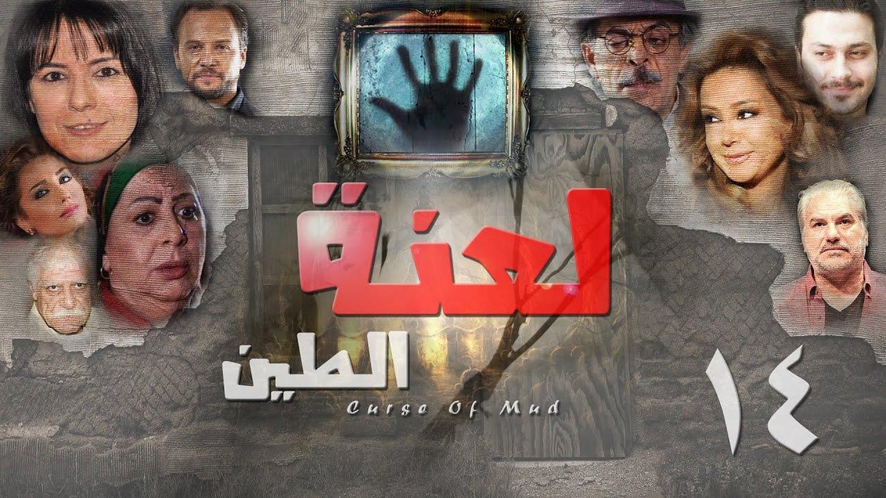 Epsiode 14 - La3nat Al Teen Series | الحلقة الرابعة عشر - مسلسل لعنة الطين