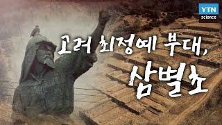 고려 최정예 부대, 삼별초 / YTN 사이언스