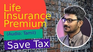 Life Insurance Premium in Tamil | Section 80C in Tamil | Income Tax tutorials in tamil