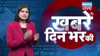 24 Sept.2018| दिनभर की बड़ी ख़बरें |Today's News Bulletin| Hindi News India | TopNews |#DBLIVE