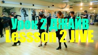 Урок №2 Джайв / Lesson №2 Jive - lightCHOREOGRAPHY