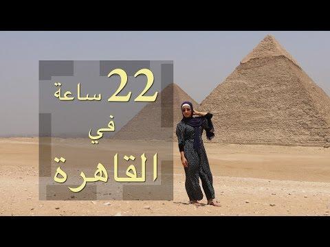 22 ساعة في القاهرة - Cairo In A Day