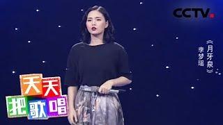 《天天把歌唱》 20190624  CCTV综艺