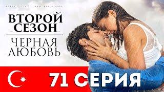 Черная любовь. 71 серия. Турецкий сериал на русском языке
