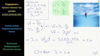 Фізика Яка довжина хвилі на воді, якщо її швидкість 2,4 м/с, а поплавок на воді здійснює 30