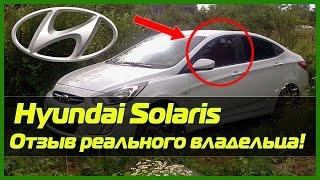 Солярис отзывы владельцев. Отзыв о Solaris 2012 смотреть