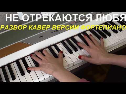 не отрекаются любя ноты для фортепиано