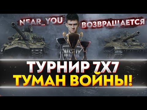 ТУРНИР 7х7 - ТУМАН ВОЙНЫ! Near_You ВОЗВРАЩАЕТСЯ