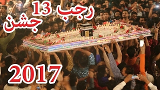 jashan 13 rajab birth celebrations of hazrat ali a s lahore pakistan 2017