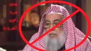 Download Video رد فضيلة الشيخ صالح الفوزان على محمد سرور MP3 3GP MP4