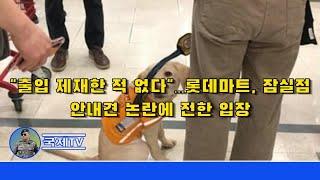 """""""출입 제재한 적 없다""""…롯데마트, …"""