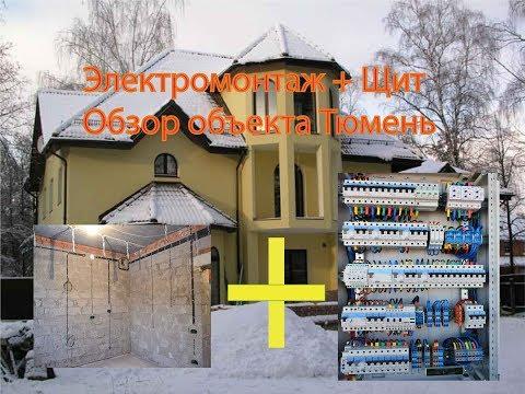 Электропроводка в доме из керамзита ДО ШТУКАТУРКИ Тюмень 93-81-18