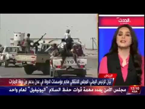 مسؤول بالشرعية لقناة الحدث قصف التحالف لقواتنا يعني أننا إرهابيون ونحن سنتحاور مع الحوثيين