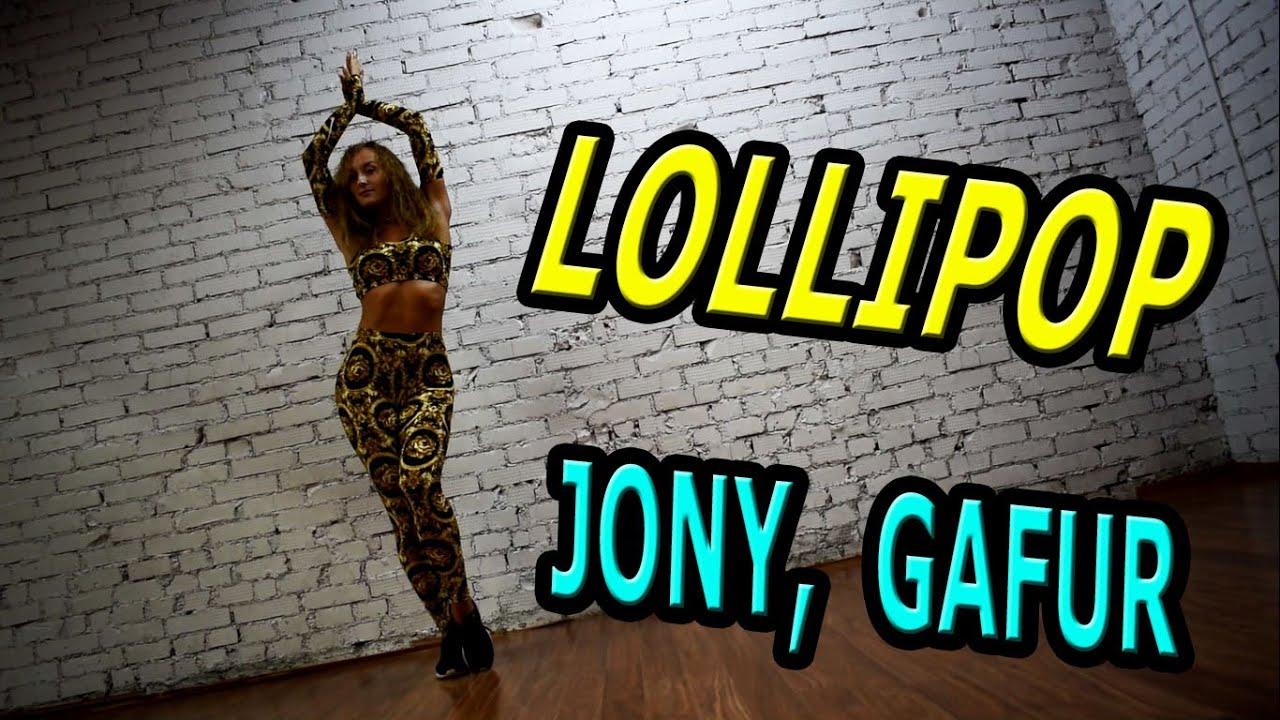 Gafur, JONY -  Lollipop. ТАНЕЦ