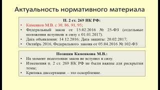 Актуальность нормативного материала в диссертациях по налогам / preparation of dissertation
