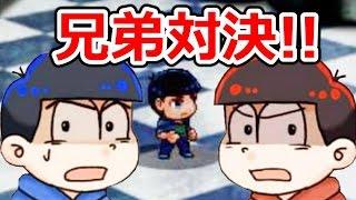 おそ松さんホラーゲーム♯8 おそ松VSカラ松!まさかの兄弟対決が勃発!!