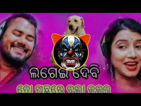 Lagei debi to pachare bula kukura odia new dj remix song 2018