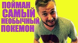 ПОЙМАН САМЫЙ РЕДКИЙ ПОКЕМОН!