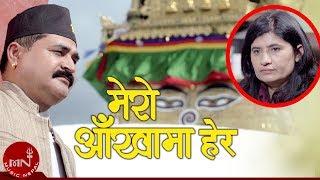 New Nepali National Song 2076/2019 | Mero Aakha Ma Hera - Shishir Yogi