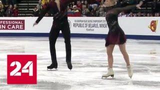 Фигурное катание. Стартует чемпионат мира в японской Сайтаме - Россия 24