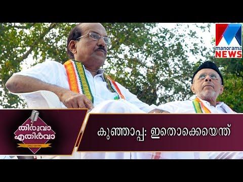 Kunjappa become MP from Malappuram | Thiruva Ethirva  | Manorama News
