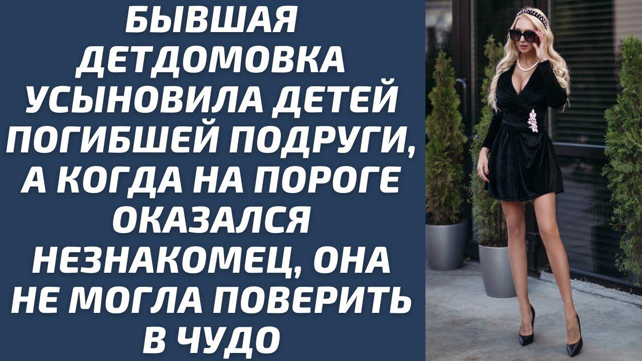 Юля усыновила детей погибшей подруги, когда на пороге оказался незнакомец, не могла поверить в чудо