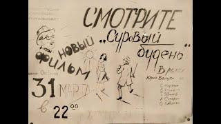 """""""Суровый будень"""" студенческая кинокомедия"""