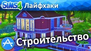 The Sims 4 Лайфхаки I #1 I Строительство 🏠