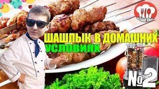 🍴🍴🍴 Весёлый повар №2: Шашлык в айрановом маринаде на Электрошашлычнице дома 🍴🍴🍴