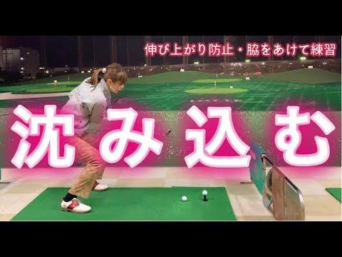 【伸び上がり防止】脇をあける&フルゴリラをとことん練習👊🔥【ゴルフスイング⛳️】