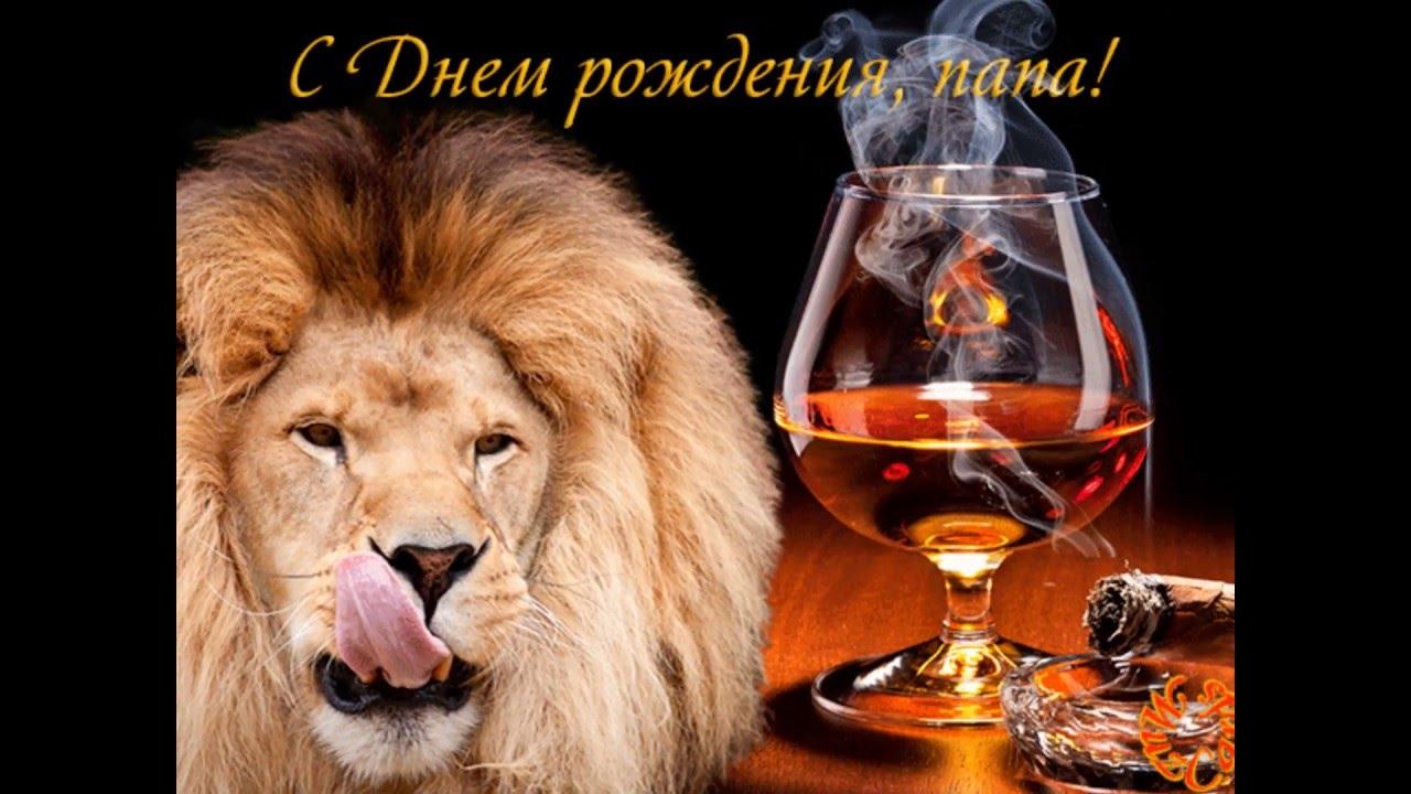создавать тень, поздравления львам с приколом все-таки решила поехать