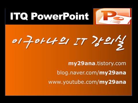 ITQ 파워포인트] 텍스트_동영상 슬라이드 1. 글