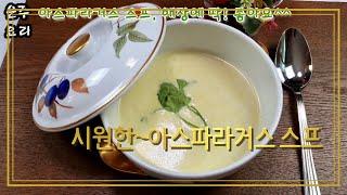아스파라거스 크림 스프  (asparagus Cream…