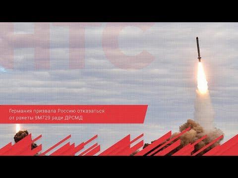 НТС Севастополь: Германия призвала Россию отказаться от ракеты 9М729 ради ДРСМД