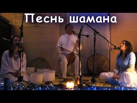 Песента на шамана - концерт за медитация