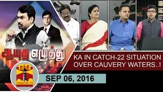 Aayutha Ezhuthu 06-09-2016 Karnataka in catch-22 situation over Cauvery waters! – Thanthi TV Show