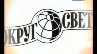 150 лет журналу Вокруг света