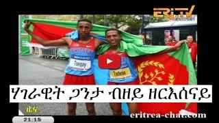 4 Eritrean Athletes Will Leave For Half Marathon Competition Without Zerisenay Tadesse