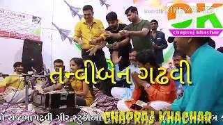 RAJBHA GADHVI AND TANVIBEN GADHVI    chapakhru   chapakaru lyrics in gujarati MAR MAR MAR   