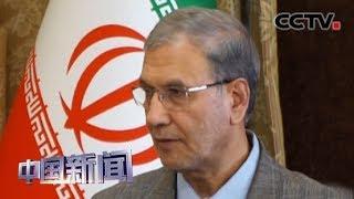 [中国新闻] 伊朗完成被扣英国油轮的释放手续 | CCTV中文国际