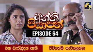 Agni Piyapath Episode 64 || අග්නි පියාපත්  ||  05th November 2020 Thumbnail