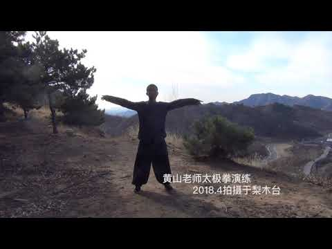 武当道家养生太极拳 Taoist health in Wudang Mountains Tai Chi