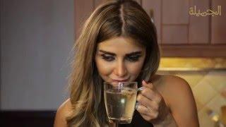 مشروب ينعش ويحرق الدهون ويزيل انتفاخ البطن