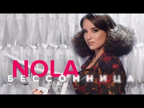 Смотреть клип Nola - Бессонница