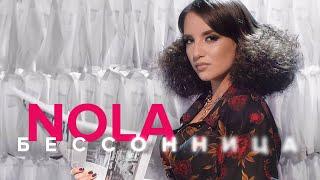 NOLA - Бессонница (Премьера клипа)